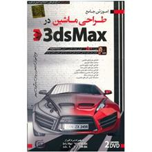 Donyaye Narmafzar Sina Car Modeling in 3DS Max Multimedia Training