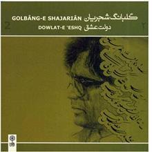آلبوم موسيقي گلبانگ شجريان (دولت عشق) - محمدرضا شجريان