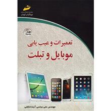 کتاب تعميرات و عيب يابي موبايل و تبلت اثر علي عباسي آبندانکشي