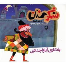 کتاب يادگاري آبا و اجدادي اثر سولماز خواجه وند