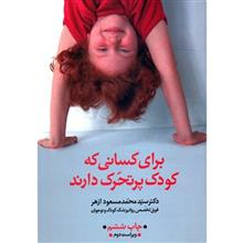 کتاب براي کساني که کودک پر تحرک دارند اثر محمد مسعود ازهر