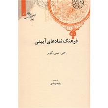 کتاب فرهنگ نمادهاي آييني اثر جي سي کوپر