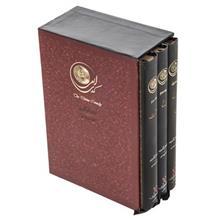 کتاب کمدي الهي اثر دانته آليگيري - سه جلدي