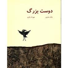 کتاب دوست بزرگ اثر بابک صابري