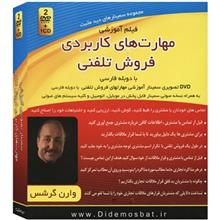 Kilid Amoozesh Practical Skills Telesales by Warren Greshes