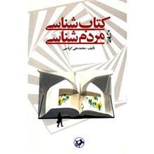 کتاب کتاب شناسي مردم شناسي اثر محمدعلي کرباسي