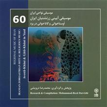 Iranian Zaroastrian Ritual Religious by Mohammadreza Darvishi Music Album
