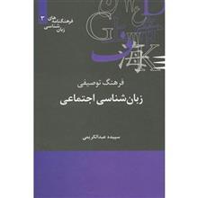 کتاب فرهنگ توصيفي زبان شناسي اجتماعي اثر سپيده عبدالکريمي