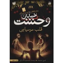 کتاب قلب موميايي اثر تومي دونبوند