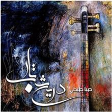 In This Night by Saba Tabkhi Music Album
