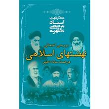 کتاب بررسي اجمالي نهضت هاي اسلامي در صد سال اخير اثر مرتضي مطهري
