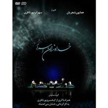 آلبوم تصويري خداوندان اسرار اثر همايون شجريان
