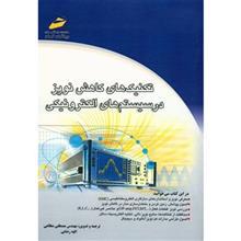 کتاب تکنيک هاي کاهش نويز در سيستم هاي الکترونيکي اثر مصطفي مطاعي