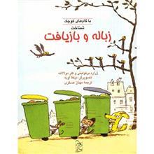 کتاب شناخت زباله و بازيافت اثر ژرارد برتوليني