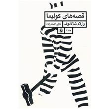 کتاب قصه هاي کوليما اثر وارلام شالاموف