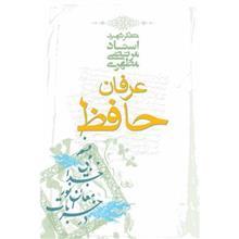 کتاب عرفان حافظ  اثر مرتضي مطهري