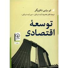 کتاب توسعه اقتصادي اثر اي. واين نافزيگر