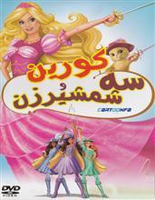 انیمیشن باربی و سه شمشیر زن دوبله فارسی