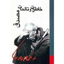 کتاب خاطرات و تالمات مصدق اثر محمد مصدق