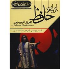 Hafez Marionette Opera by Behrouz Gharibpour Recorded Theatre