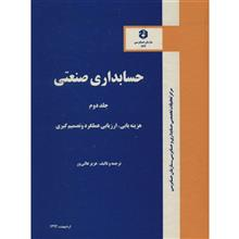 کتاب حسابداري صنعتي اثر عزيز عاليور - جلد دوم