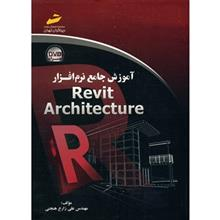 کتاب آموزش جامع نرم افزار Revit Architecture اثر علي زارع هنجني