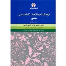 کتاب فرهنگ اصطلاحات گياهشناسي اثر ولي الله مظفريان