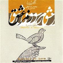 آلبوم موسيقي رمز عشق اثر محمد رضا لطفي و محمد قوي حلم