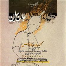 آلبوم جان جان کنسرت سه گاه طوس اثر محمد رضا شجريان