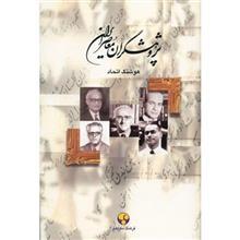 کتاب پژوهشگران معاصر ايران اثر هوشنگ اتحاد - جلد دهم