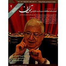 مجله مطالعات سياست خارجي تهران - شماره 2