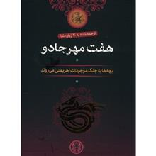 کتاب هفت مهر جادو اثر کاي ماير - 7 جلدي