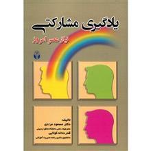 کتاب يادگيري مشارکتي نياز عصر امروز اثر مسعود مرادي