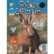 مجله حيوانات شگفت انگيز - شماره 14
