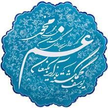 بشقاب مسي ميناکاري شده اثر صالحي زاده طرح خوشنويسي قطر 20 سانتي متر