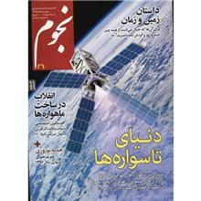 مجله نجوم - بهمن و اسفند 1395