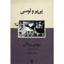 کتاب پي ير و لوسي اثر رومن رولان