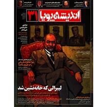 مجله انديشه پويا - شماره 31