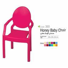 صندلی کودک هانی آذر پلاستیک مدل 360