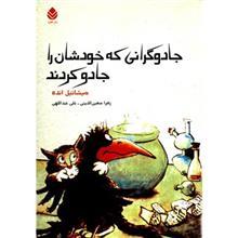 کتاب جادوگراني که خودشان را جادو کردند اثر ميشائيل انده