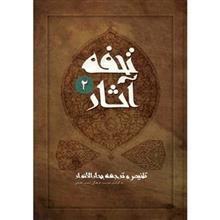 کتاب تحفه آثار اثر محمدباقر مجلسي - جلد دوم