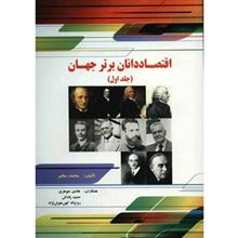 کتاب اقتصاددانان برتر جهان اثر محمد مخبر - جلد اول