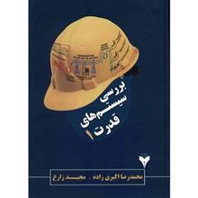 کتاب بررسي سيستم هاي قدرت 1 اثر محمدرضا اکبري زاده