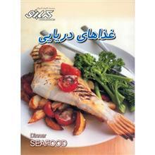 کتاب غذاهاي دريايي اثر مريم ناصح زاده