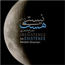 In Existenc in Exitence by Mesbah Ghamsari Music Album