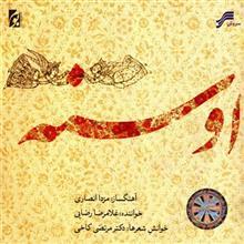 آلبوم موسيقي اوسنه اثر غلامرضا رضايي