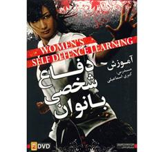 Donyaye Narmafzar Sina Women Self Defence Multimedia Training