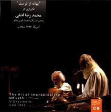 آلبوم موسيقي بهانه از توست اثر محمد رضا لطفي و محمد قوي حلم