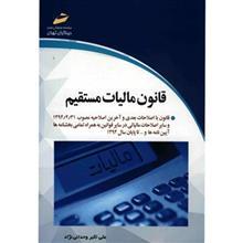 کتاب قانون ماليات مستقيم اثر علي اکبر وحداني نژاد