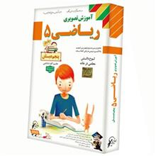 Lohe Danesh Mathematics 5 Multimedia Training